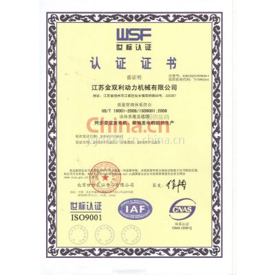 ISO9001质量管理认证证书