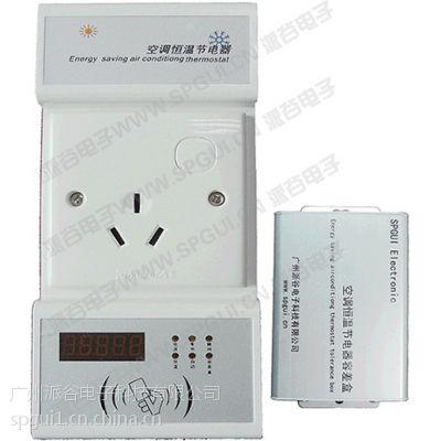 供应广州派谷电子空调节电器eSaver