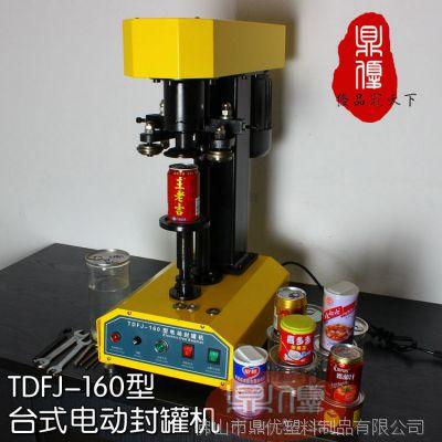 供应塑料易拉罐封口机TDFG160包装机 纸罐封罐机半自动脚踏封口机