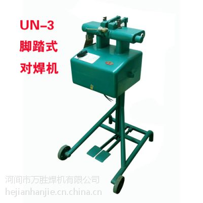 供应迎喜牌UN-3脚踏对焊机,100%全铜线包对焊机