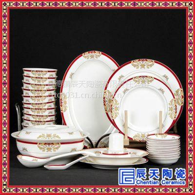 辰天陶瓷 56头骨瓷餐具 定做礼品餐具