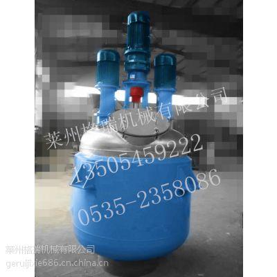 莱州格瑞供应不锈钢反应釜,电加热反应釜设备