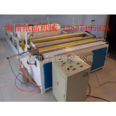 供应河南海雷卫生纸加工纸品机械