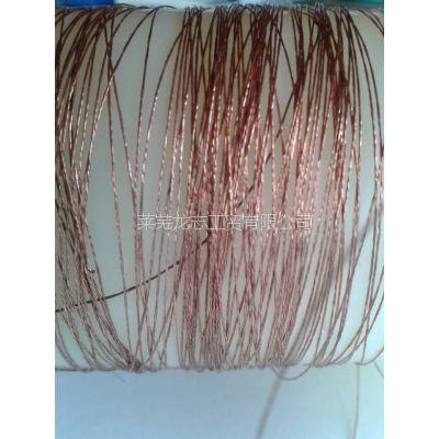 供应铜丝绳 铜丝合股线