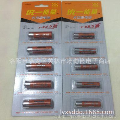 【厂价批发】 统一牌能量大功率5号干电池 60节盒碳性电池