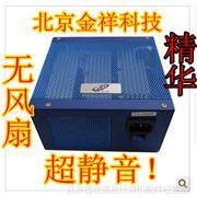 全汉超静音电源 FSPAX460-PFL012.3额定300W无风扇电源 零噪音
