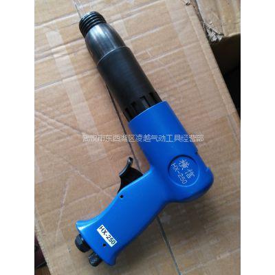 横信HX-250气动铲 工业级气铲 风铲 气锤 气动工具