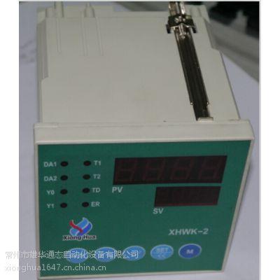 厂家生产雄华多路温差控制器XHWC-4 温差控制模块