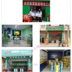 供应代理防水材料品牌需要多少钱?广州坚美特防水厂家大力支持代理商