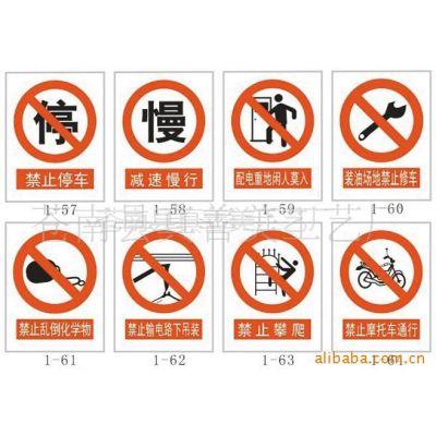 供应安全牌 标志牌 安全标志牌 铭牌 门牌
