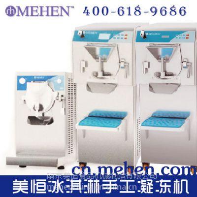 【进口配置进口品质厂商直供】供应美恒手工冰淇淋机M15(CE认证)
