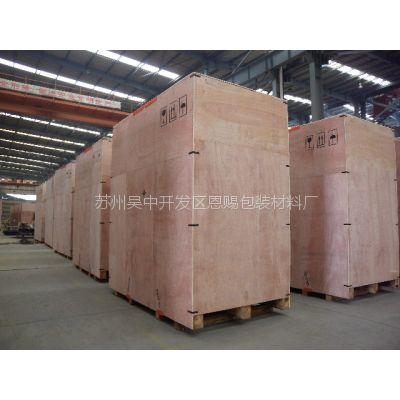 苏州红木箱 吴江白木箱 无锡仪器包装箱