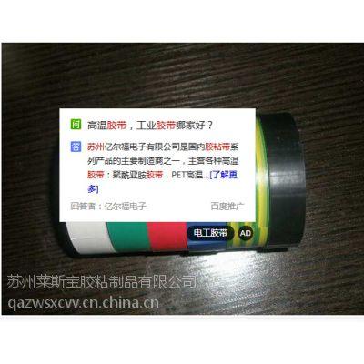供应苏州环保阻燃电工胶带厂 杭州绝缘胶带 北京电工胶带 武汉电工胶带