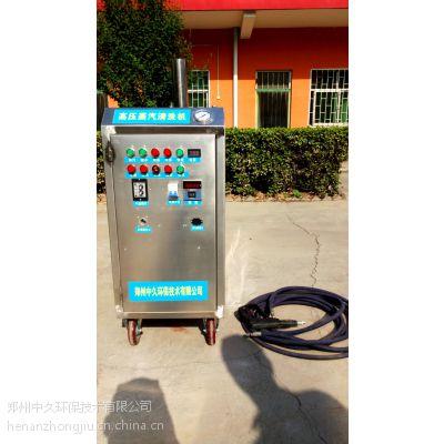 新一代燃气蒸汽洗车机/中久高压蒸汽清洗机