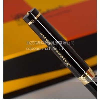 重庆派克宝克钢笔中性笔 激光打标刻字LOGO