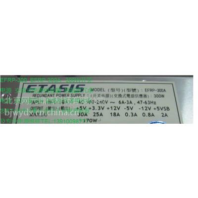 EFRP-300 EFRP-300A ETASIS亿泰兴 开关电源 交换式电源供应器