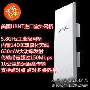 供应美国UBNT 5.8G大功率无线网桥、16DBi双极化天线、10KM点对点网桥