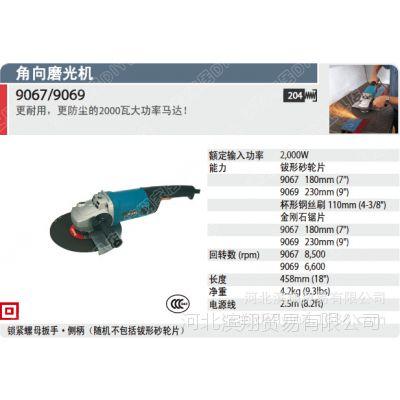 批发供应牧田9067角向磨光机7寸切割机打磨机180MM角磨机电动工具