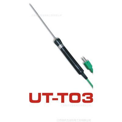 优利德 UT-T系列(温度测试类) UT-T03 浸入式热电偶 总代理
