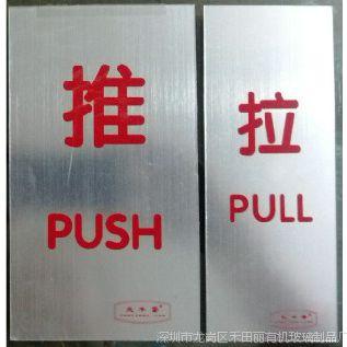 高档亚克力丝印烫金、PVC/PC标识牌