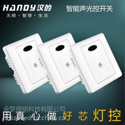 汉的LED节能声光控86型暗装高端楼道自动感应开关家庭LED照明专用