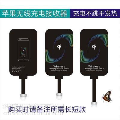 Iphone 5/ 6/7无线充电接收器 苹果无线充电接收 无线充电器 无线接充电接收器PCBA