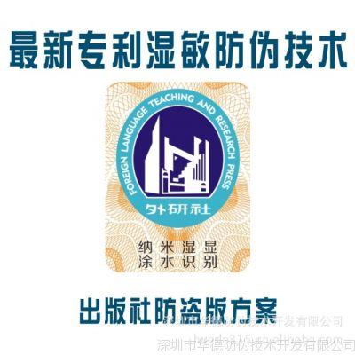 供应高新技术企业厂家专业生产出版物包装防伪