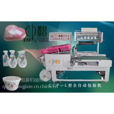 供应桌游包装机_L型全自动透明热收缩膜热封切包装机械