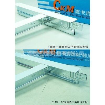 供应上海产台湾品牌 上海青钢 CKM烤漆龙骨 T型吊顶龙骨
