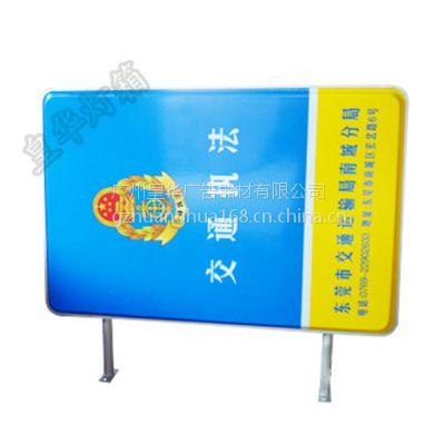 东莞皇华长方形交通执法挂墙式铁脚铝合金亚克力吸塑灯箱