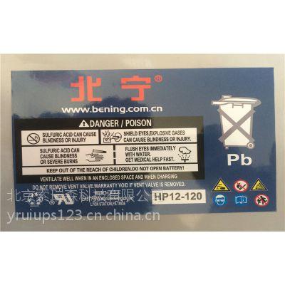 北宁蓄电池HPL12-100厂家报价