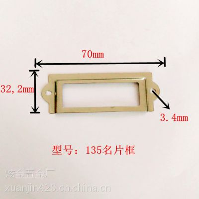 广东佛山厂家直销内径45mm文具五金配件,名片夹,不锈铁名片框,标注明细签框
