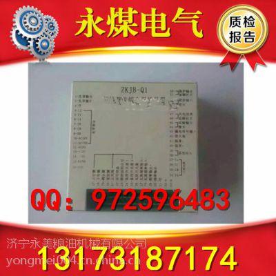 陕西榆林神木ZKJB-Q1智能开关综合保护装置质保一年