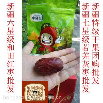 东莞市新疆红枣多少钱一斤 和田大枣卓越品质低廉价格