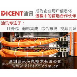 供应深圳迪讯丨深圳IT维护丨电脑维修丨打印机维修