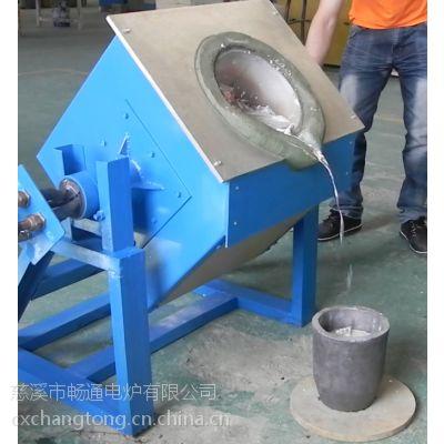 供应【熔铝炉】小型感应熔铝炉 奉化/宁海/三门供应熔铝炉