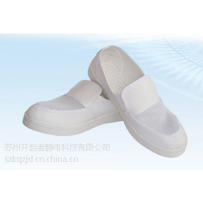 厂家供应防静电鞋,工作鞋,洁净鞋,防静电中巾鞋