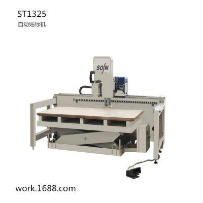 衣柜橱柜数控开料机板式家具自动贴标 ST1325 青岛晟森机械