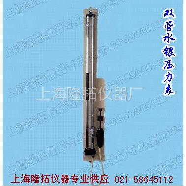 供应双管水银气压表,双管水银压力表价格