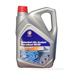 加德士43度防冻液石家庄润滑油
