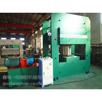 供应鑫城框架式500吨硫化机,自动开合模自动排气硫化机