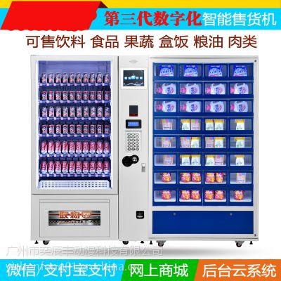 广州奕辰丰饮料自动售货机 供应全国的品牌自动售货机 饮料售卖机