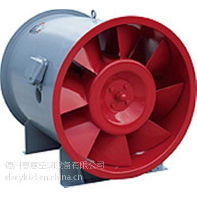 德州春意空调,排烟风机,消防高温排烟风机