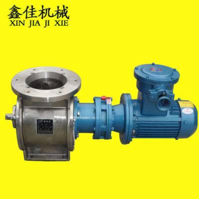供应星型卸料器 铸铁除尘器卸料器YJD-HX-16鑫佳批发;