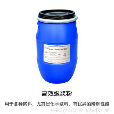太洋纺织 厂家直销 退浆粉 染整前处理助剂 退浆剂 印染助剂