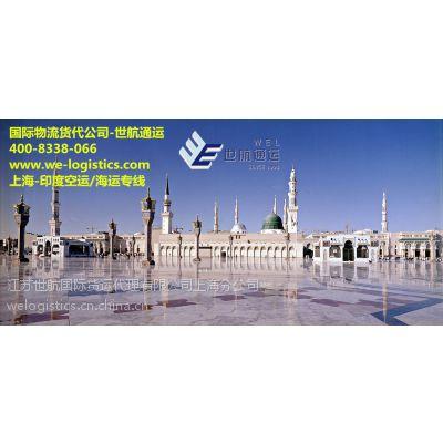 供应上海国际出口到印度的专线货代400-8338-066