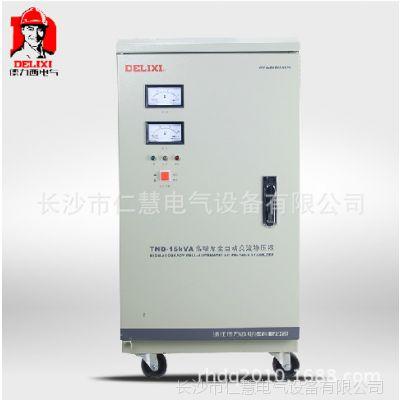 批发正品德力西TND-15KVA柜式单相高精度全自动交流稳压器