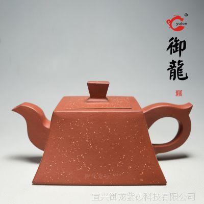 御龙紫砂 宜兴正品 厂家自销清水泥矮四方茶壶茶具礼品定制