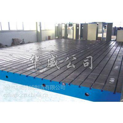 华威铸铁平板【图】铸铁平台