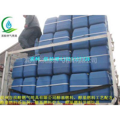 供应2013全新节能醇基燃料油添加剂,甲醇燃料助燃剂厨房专用